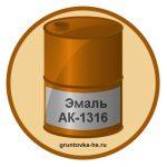 Эмаль АК-1316