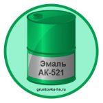 Эмаль АК-521