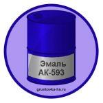 Эмаль АК-593