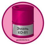 Эмаль КО-81