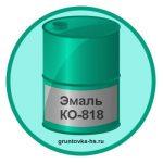 Эмаль КО-818