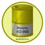 Эмаль КО-869