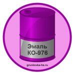 Эмаль КО-976