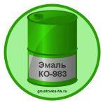 Эмаль КО-983