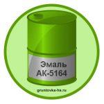 Эмаль АК-5164