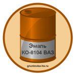 Эмаль КО-8104 ВАЗ