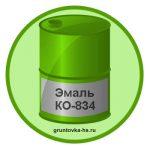 Эмаль КО-834
