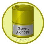 Эмаль АК-1388