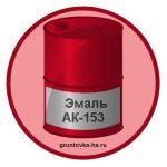 Эмаль АК-153