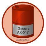 Эмаль АК-517