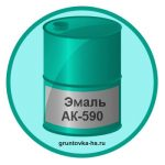 Эмаль АК-590