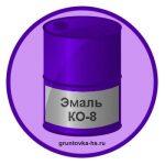 Эмаль КО-8