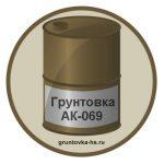 Грунтовка АК-069