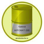 Краска АКРОМАТ-200