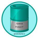Краска Protect F