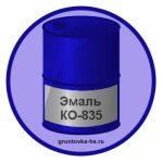 Эмаль КО-835