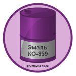 Эмаль КО-859