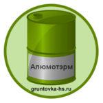 alyumotyerm