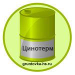 cinoterm