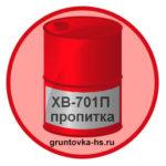 khv-701p-propitka