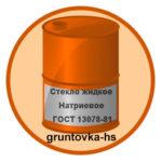steklo-zhidkoe-natrievoe-gost-13078-81