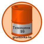 temacink-99