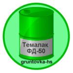 temalak-fd-50